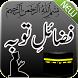 Fazail e Tauba Gunaho ki Mafi New by Games & Apps Studio
