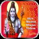 Shiva Bhajan:Shiva Mantra HD by Spiritual World LLP