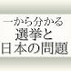 [無料]一から分かる選挙と日本の問題