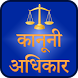 Kanooni Adhikar - Legal Rights by Big Apps Store