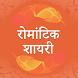 रोमांटिक शायरी Hindi Romantic Love Picture Shayari by Lithium Development