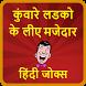 कुंवारे लडको के लीए मजेदार हिंदी जोक्स-Hindi Jokes by witroidapps