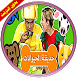 حديقة الحيوانات فيديو| فوزي موزي وتوتي بدون انترنت by Excellent