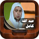 Holy Quran By Abdallah Kamel by MuslimCharityApps