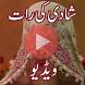 Shadi ki Raat ki Videos Free by ShahinBudailNajjar