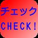 チェック CHECK! by yasu0320