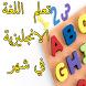 تعلم اللغة الانجليزية في شهر إتقانها بدون انترنيت by App Arbic top