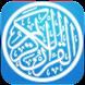 القران الكريم صوت بدون انترنت by Quran ElKarim - القرآن الكريم