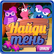 Найди Тень by Urmobi Kids Games