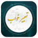 تعبیر خواب (بهترین معبرین) by bita salehi
