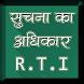RTI क्या है जाने by Daily 1 App