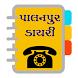Palanpur Diary by Vipul Chaudhary