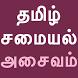 Tamil Recipe Samayal Non Veg by RMITMS