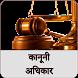 कानूनी अधिकार by Sowrefier