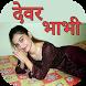 Devar Bhabhi Ki Sexy Stories by Kam Dev