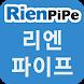 금연 성공법 특허 금연보조제 담배끊는방법 리엔파이프 (RienPipe)