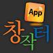 대한민국 앱창작터 by mokwon