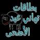 بطاقات تهاني عيد الأضحى 2015 by soma apps