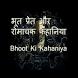Bhoot Ki Kahaniya by BB Art Creation
