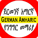 Amharic German - አማርኛ ጀርመንኛ Learn & Speak by OromNet Software and Application Development