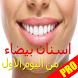 وصفات تبيض الاسنان بسرعة by AppsforEverybody