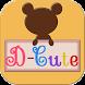 ぬいぐるみのコスチューム衣装通販D-Cuteデューキュート by solution03
