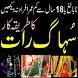 Suhagraat ki Videos by ShahinBudailNajjar