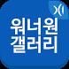 워너원 갤러리 - WannaOne by dcinside mobile
