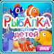 Детская рыбалка. Увлекательная игра для детей. by Urmobi Kids Games