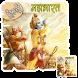 महाभारत कथा हिंदी में by Aflatoon Apps