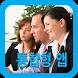 인터넷 생방송 및 통합앱 커뮤니티 멀티미디어 앱 서비스 by Choi Yong yun