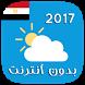 الطقس في مصر بدون أنترنت 2017 by Prayer Times Pro