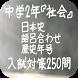 中学2年『社会』日本史語呂合わせ歴史年号 250問 by coolgakusyu
