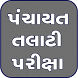 Panchayat Talati Exam by Rudra Soft