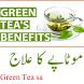 green tea sa motapay ka khatama by misbahapps