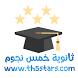 ثانوية خمس نجوم by Mr. Fathy Maher
