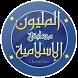 من سيربح المليون الاسلامية by cherrylab
