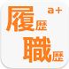 履歴書PLUS by 株式会社エージェントプラス