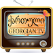 Georgian TV - ქართული ტელე by United TV Network