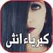 كبرياء وغرور انثى by appsarabi