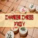 Chinese Chess Pro by NhungElisha