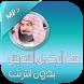قران كريم بصوت السديس بدون نت by quran qarim kaml 2017