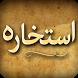 Istikhara by admads.com