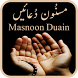 Masnoon Duain by glowingapps