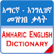 English Amharic Dictionary አማርኛ እንግሊዝኛ መዝገበ ቃላት by OromNet Software and Application Development