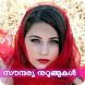 Beauty Tips Malayalam /സൗന്ദര്യ നുറുങ്ങുകൾ by Suhi Apps