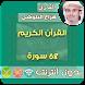 هزاع البلوشي قران كريم بدون نت by القران الكريم بدون انترنت - Quran No Internet