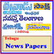 Telugu News Papers by SS App Store