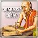 Chanakya Niti (चाणक्य नीति) by Omdevelopers