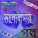 Bangla valobashar golpo by faith.apps.bd